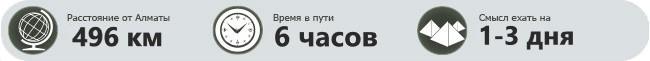Прокат авто в Алматы поездка в Алаколь
