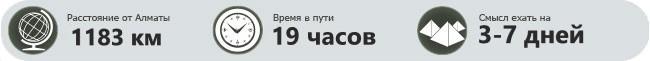Прокат авто Алматы Бухтарминское водохранилище