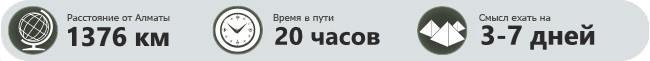 Прокат авто Алматы Катон-Карагай