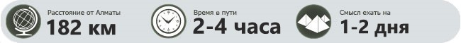 прокат авто а Алтын-Эмель Алматы 1