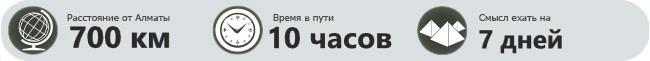 Прокат авто Алматы в Горы Бектау-Ата
