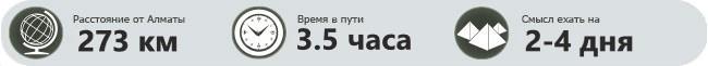 Прокат авто в Алматы Реки Курты и Или