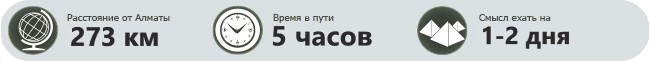Проката авто Алматы Тропы Кетменя