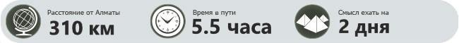 Прокат авто Алматы в Тузколь