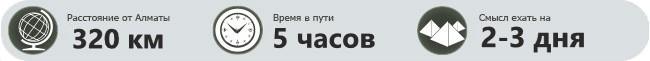 Прокат авто Алматы в Ущелье Комерши