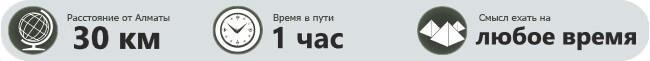 Прокат авто в Алматы на Большое Алматинское озеро 1