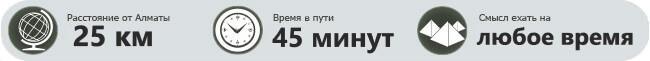 Прокат авто Алматы в Шымбулак 1